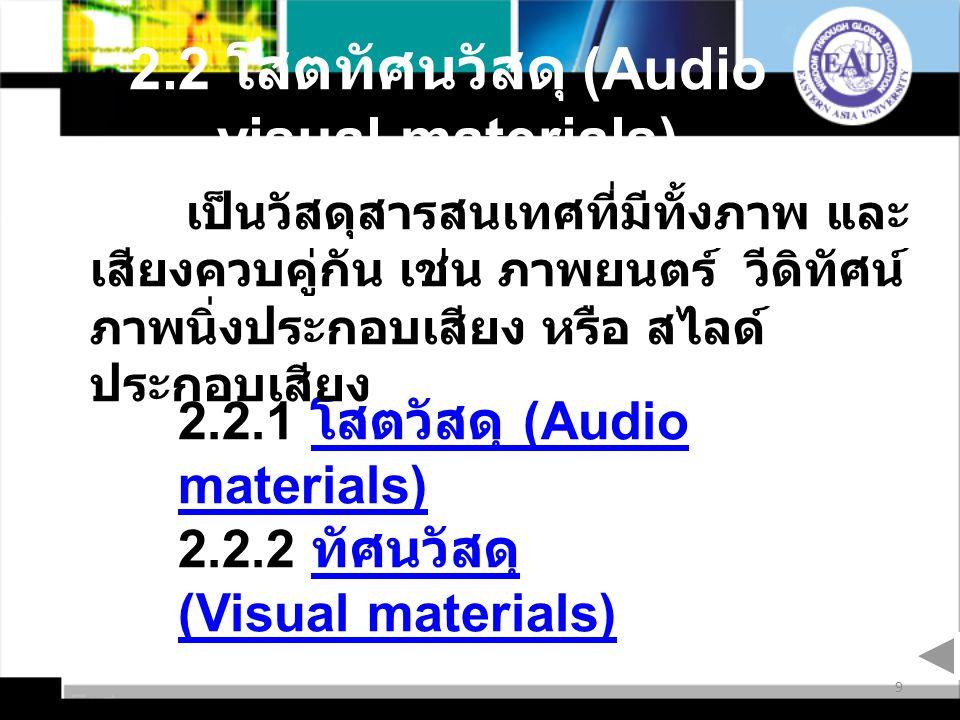 2.2 โสตทัศนวัสดุ (Audio visual materials)