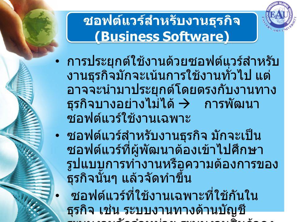 ซอฟต์แวร์สำหรับงานธุรกิจ (Business Software)