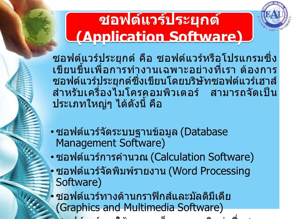 ซอฟต์แวร์ประยุกต์ (Application Software)