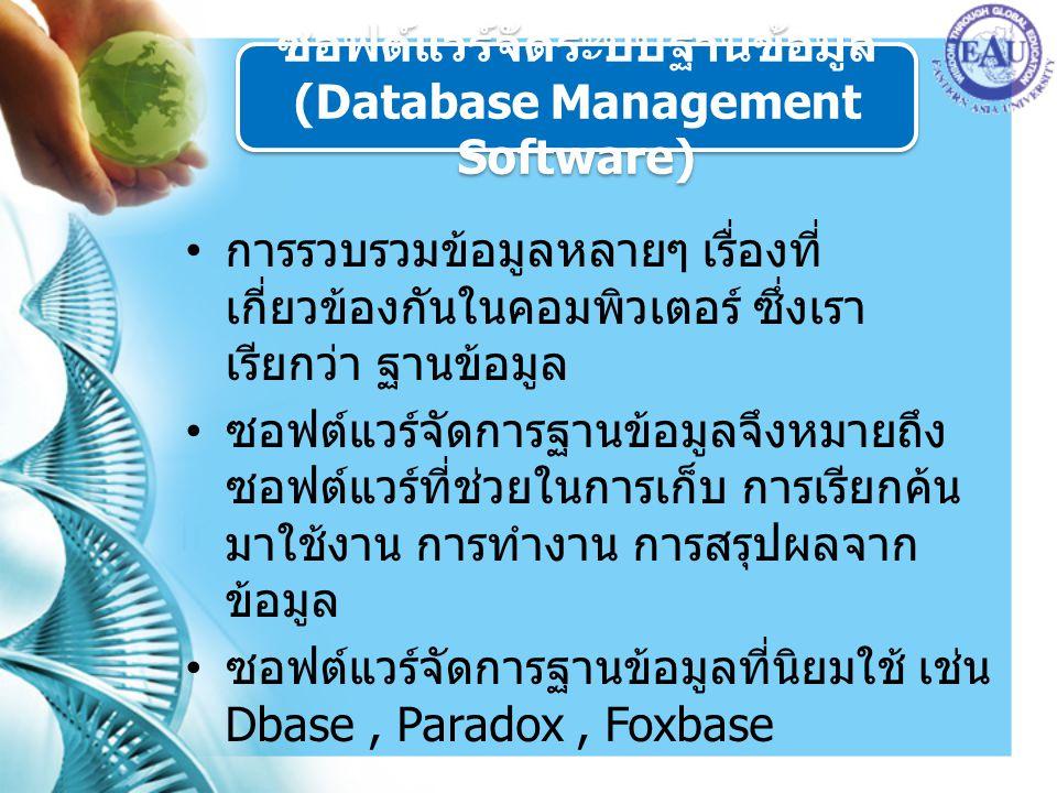 ซอฟต์แวร์จัดระบบฐานข้อมูล (Database Management Software)