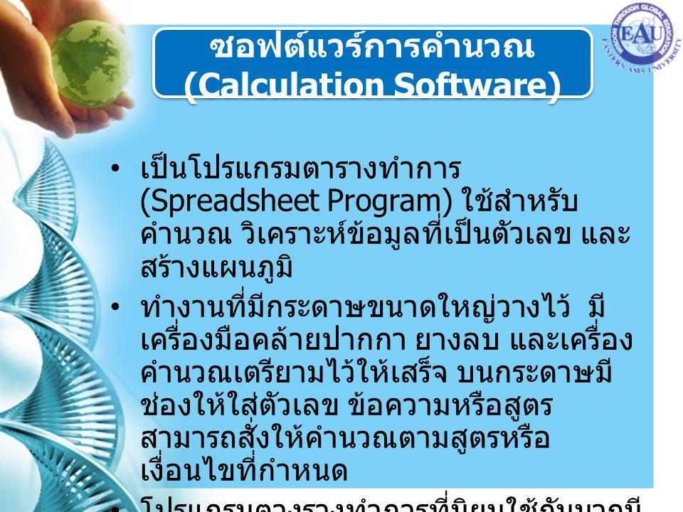 ซอฟต์แวร์การคำนวณ (Calculation Software)