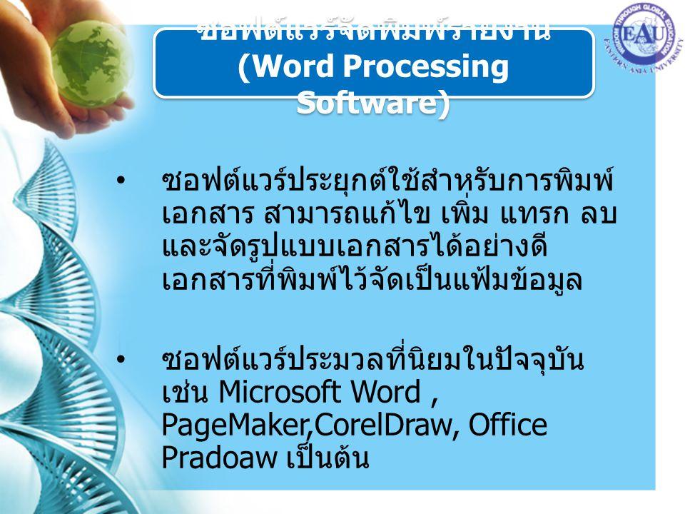 ซอฟต์แวร์จัดพิมพ์รายงาน (Word Processing Software)