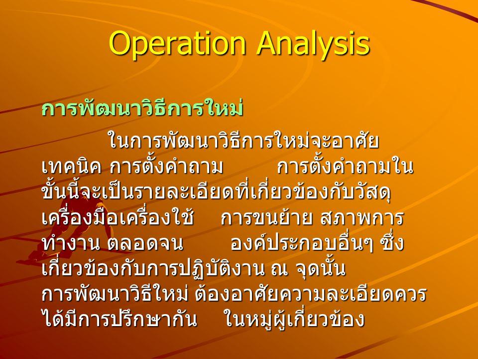 Operation Analysis การพัฒนาวิธีการใหม่