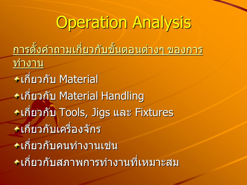 Operation Analysis การตั้งคำถามเกี่ยวกับขั้นตอนต่างๆ ของการทำงาน