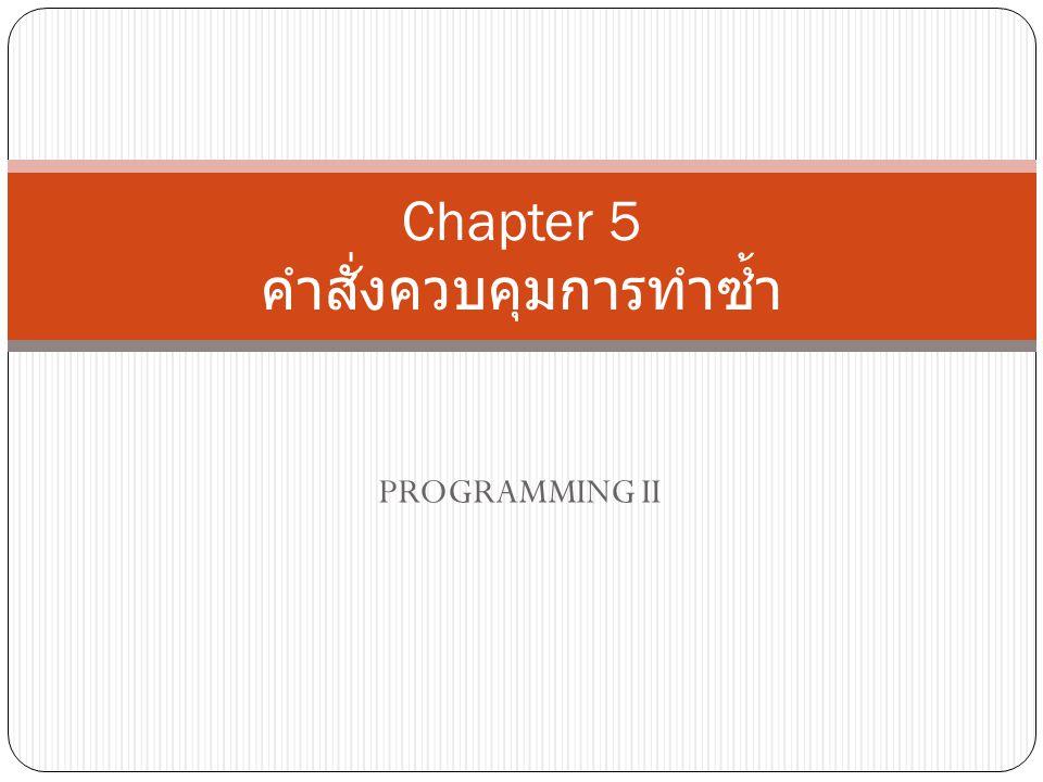 Chapter 5 คำสั่งควบคุมการทำซ้ำ