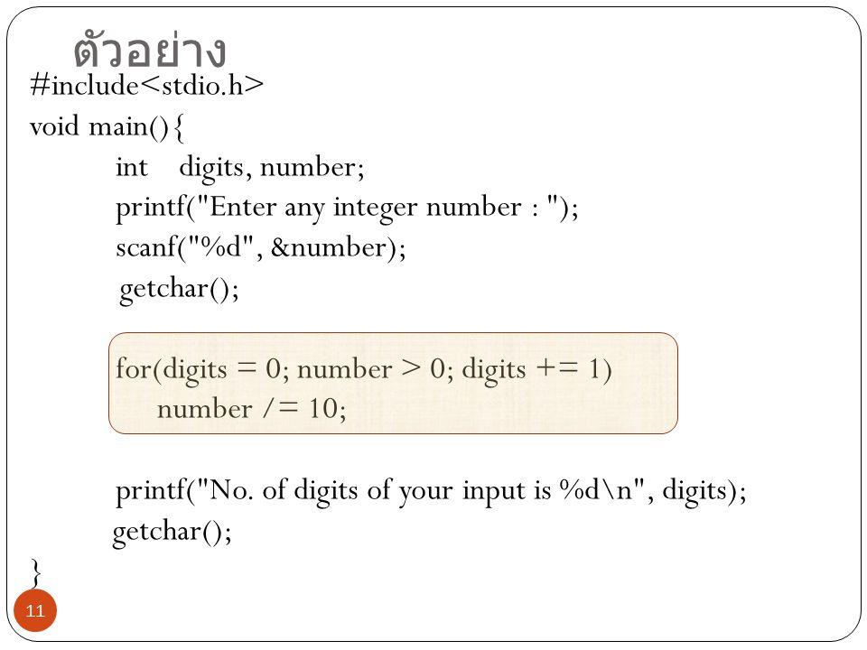 ตัวอย่าง #include<stdio.h> void main(){ int digits, number;