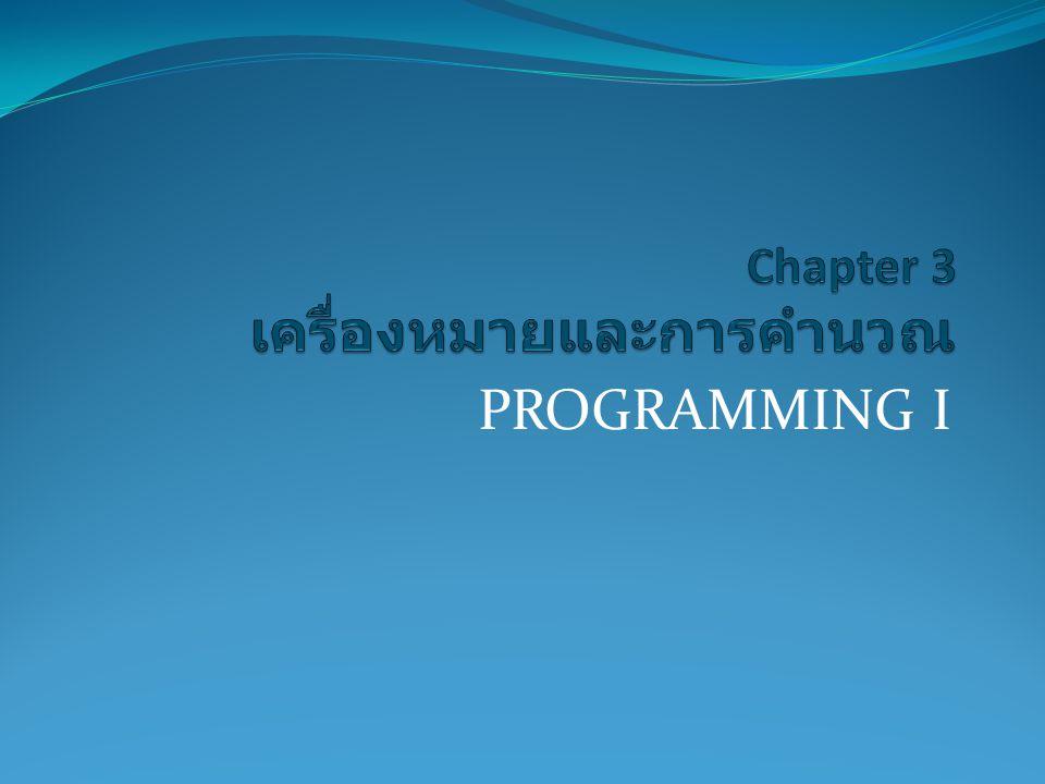 Chapter 3 เครื่องหมายและการคำนวณ