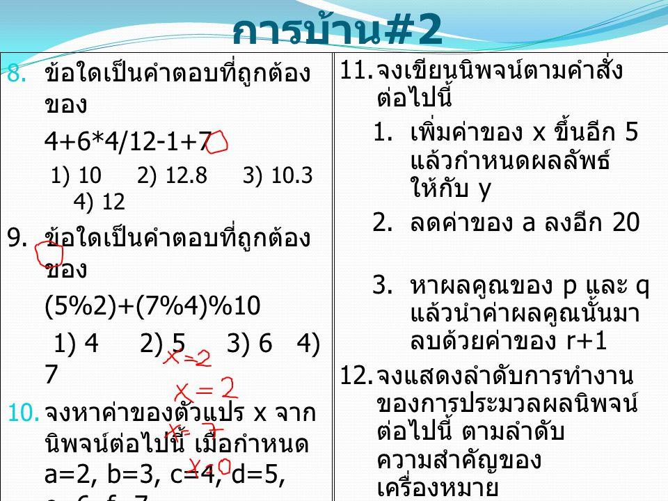 การบ้าน#2 ข้อใดเป็นคำตอบที่ถูกต้องของ 4+6*4/12-1+7