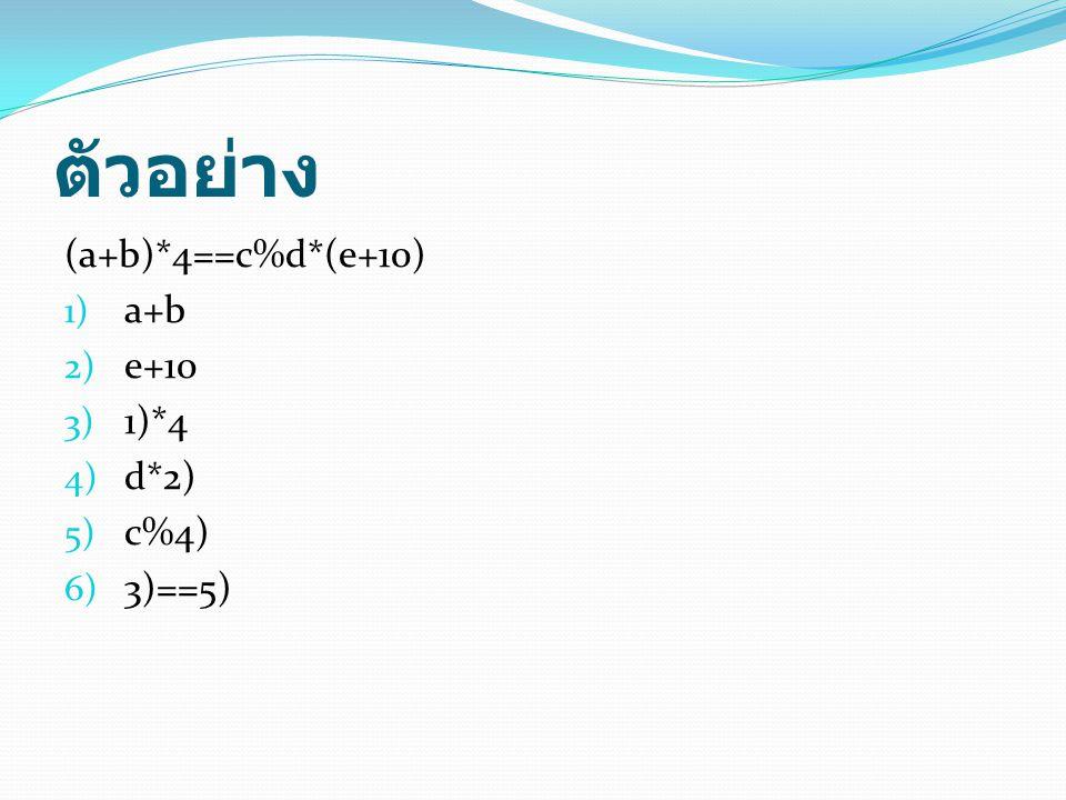 ตัวอย่าง (a+b)*4==c%d*(e+10) a+b e+10 1)*4 d*2) c%4) 3)==5)