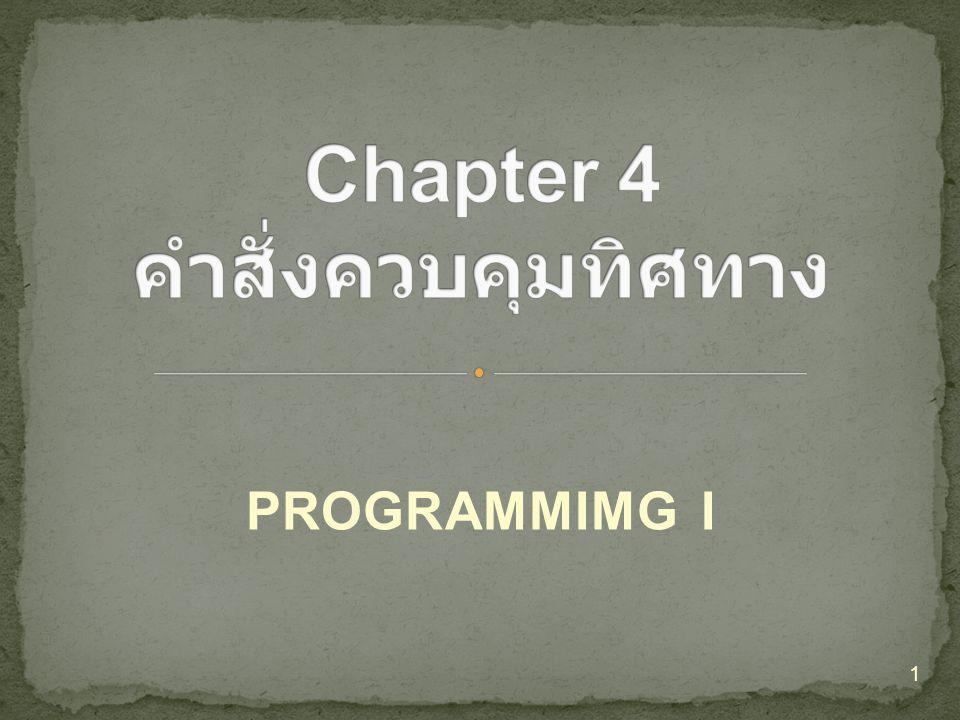 Chapter 4 คำสั่งควบคุมทิศทาง