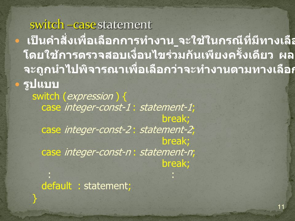 switch –case statement