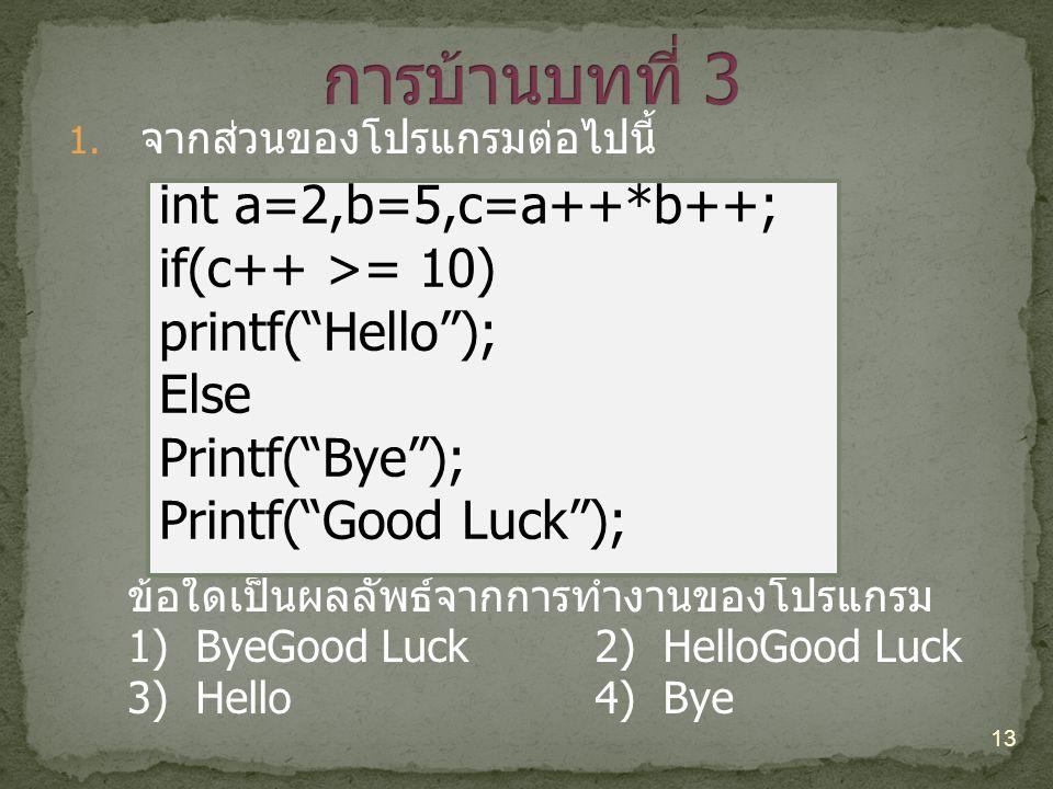 การบ้านบทที่ 3 int a=2,b=5,c=a++*b++; if(c++ >= 10)