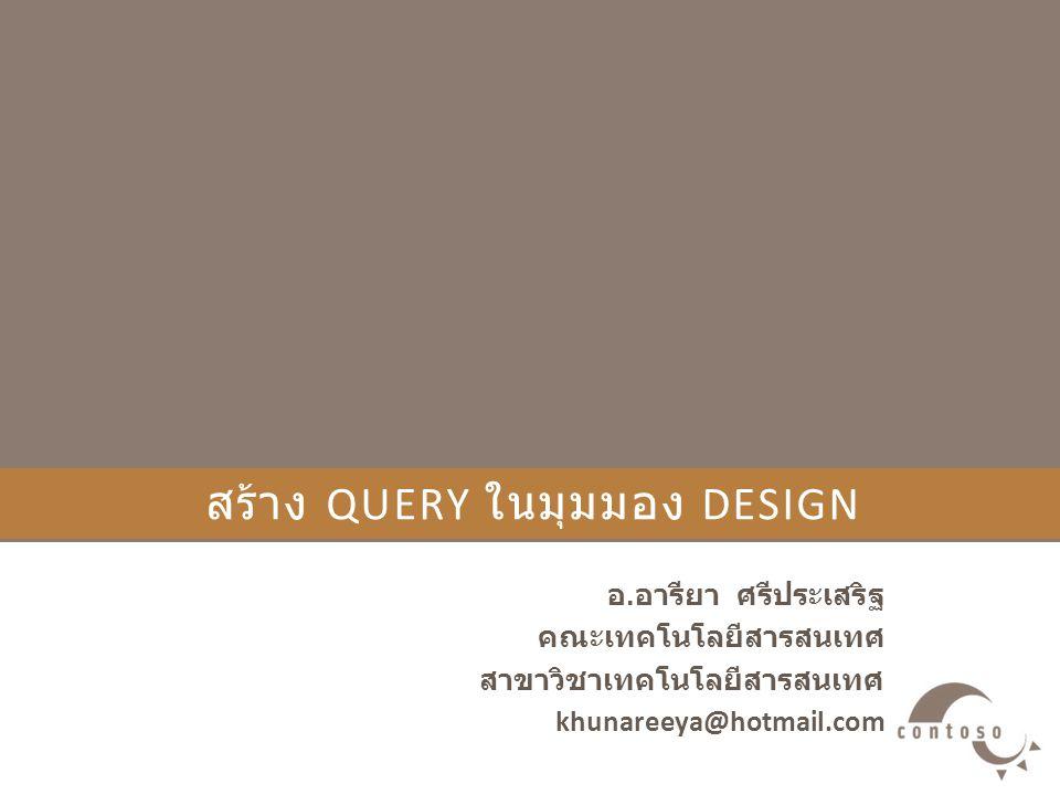 สร้าง Query ในมุมมอง Design