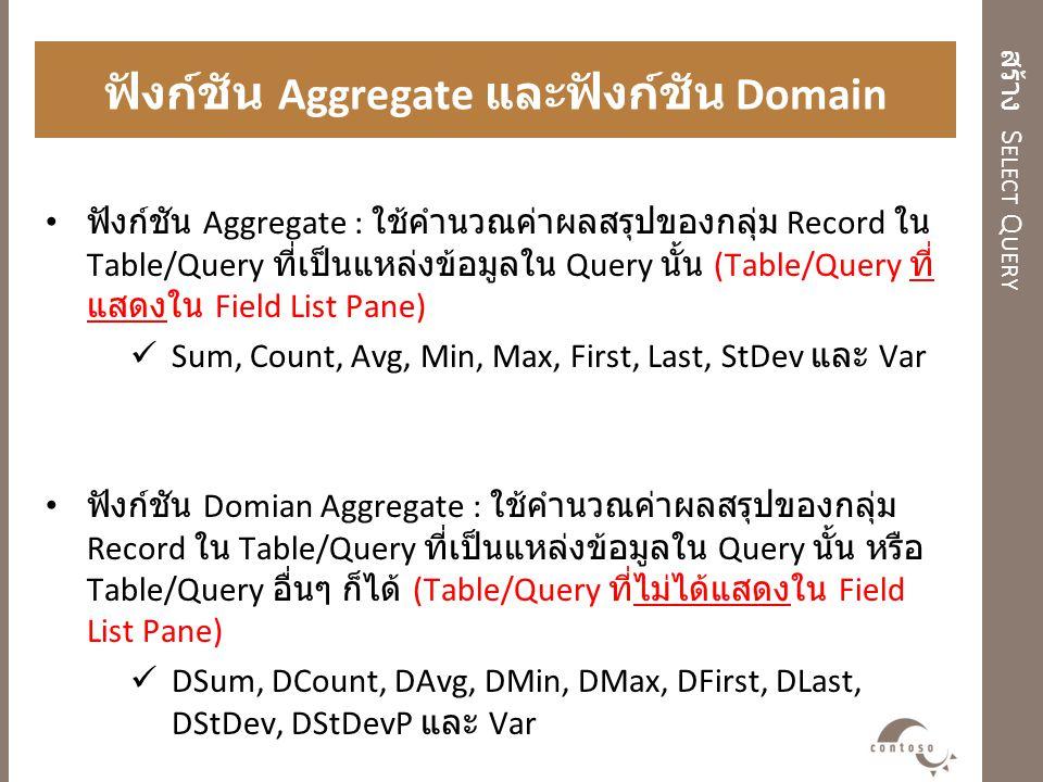 ฟังก์ชัน Aggregate และฟังก์ชัน Domain Aggregate
