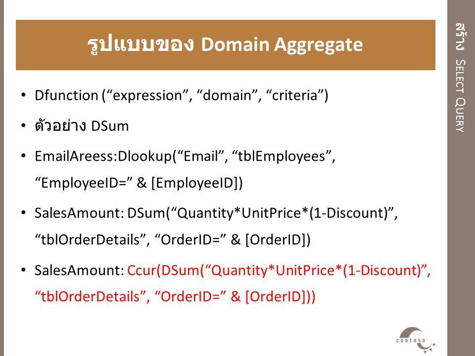 รูปแบบของ Domain Aggregate
