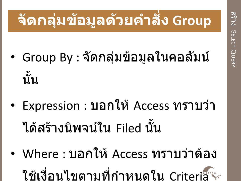 จัดกลุ่มข้อมูลด้วยคำสั่ง Group By
