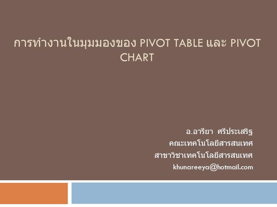 การทำงานในมุมมองของ Pivot Table และ pivot chart