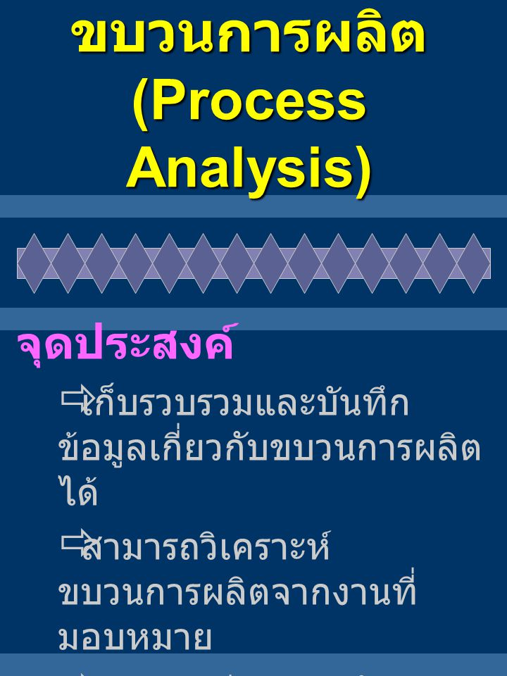 การวิเคราะห์ขบวนการผลิต (Process Analysis)