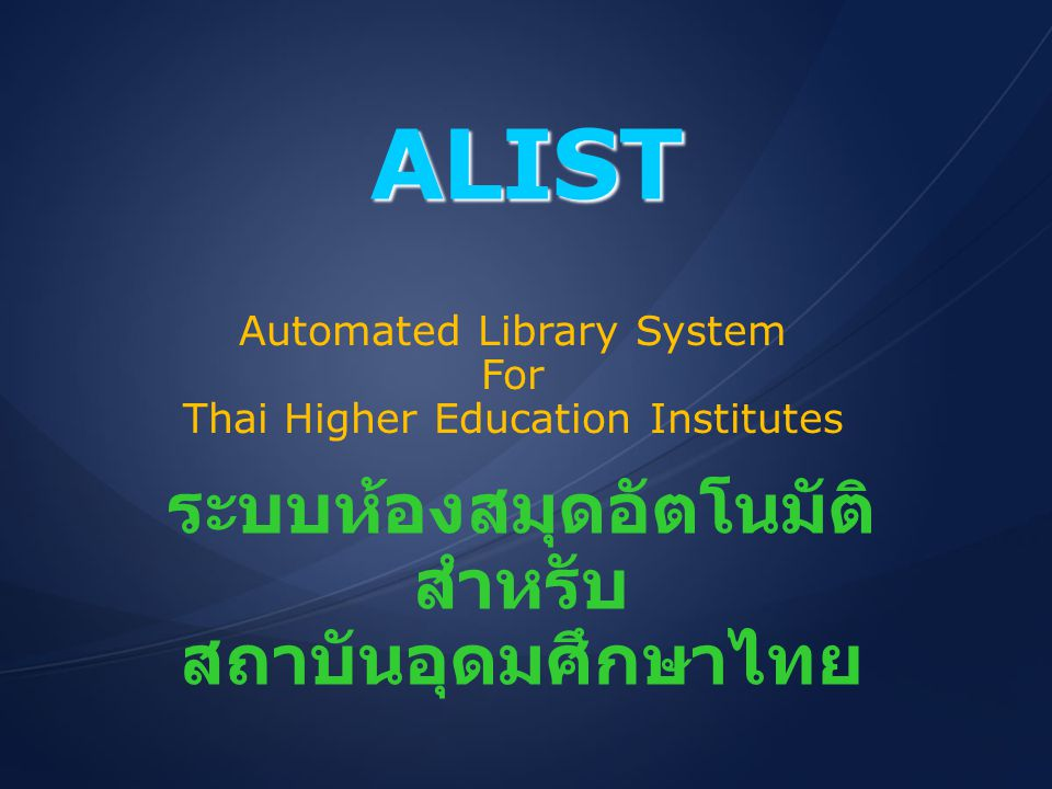 ระบบห้องสมุดอัตโนมัติ สำหรับสถาบันอุดมศึกษาไทย