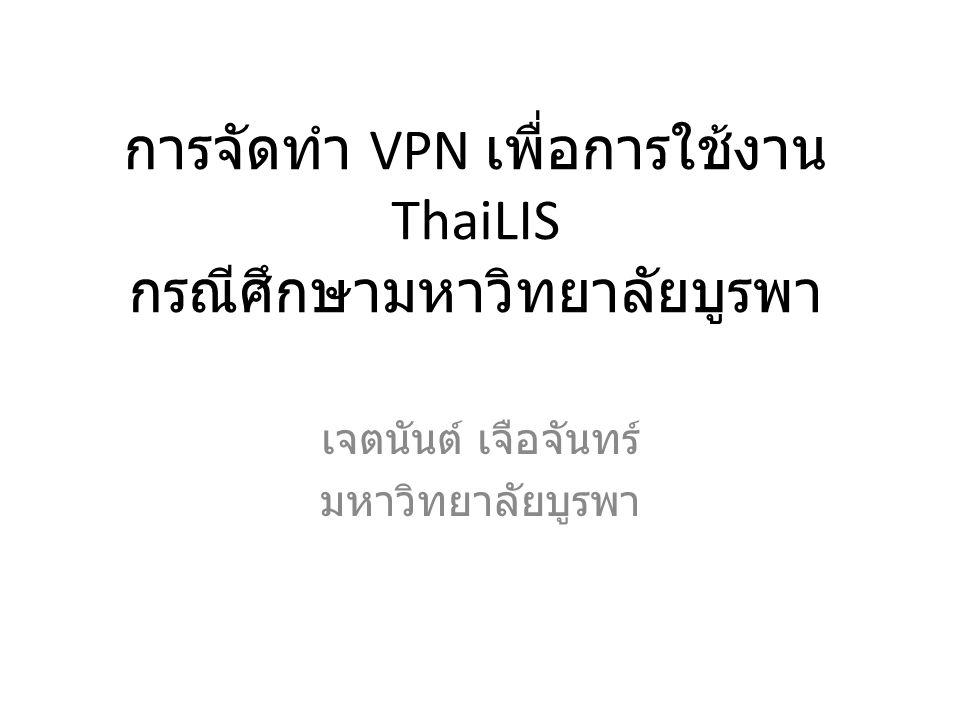 การจัดทำ VPN เพื่อการใช้งาน ThaiLIS กรณีศึกษามหาวิทยาลัยบูรพา