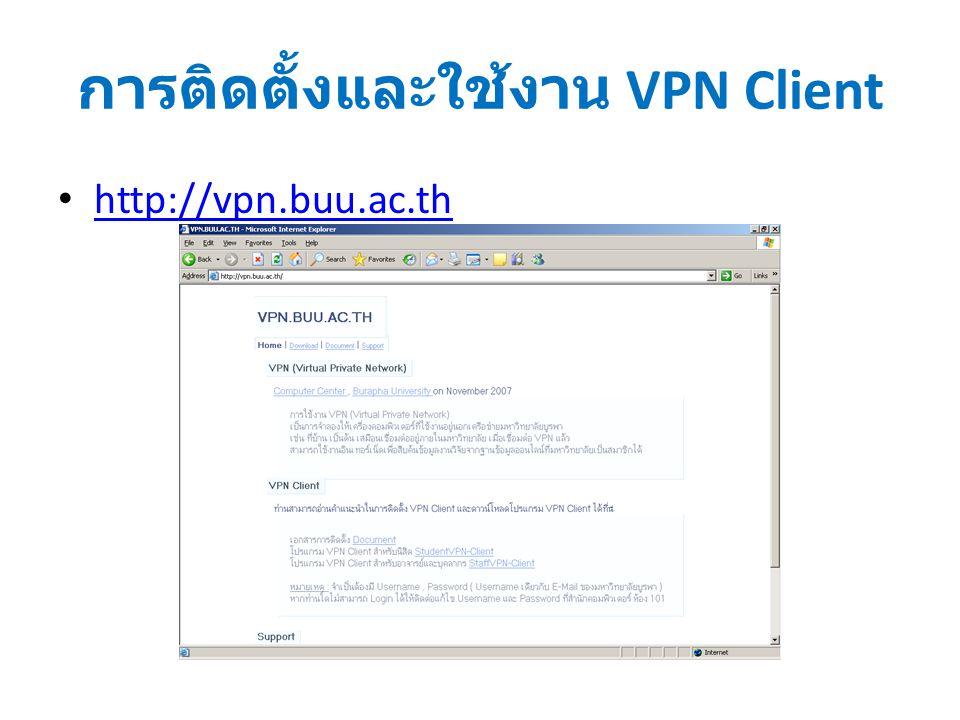 การติดตั้งและใช้งาน VPN Client