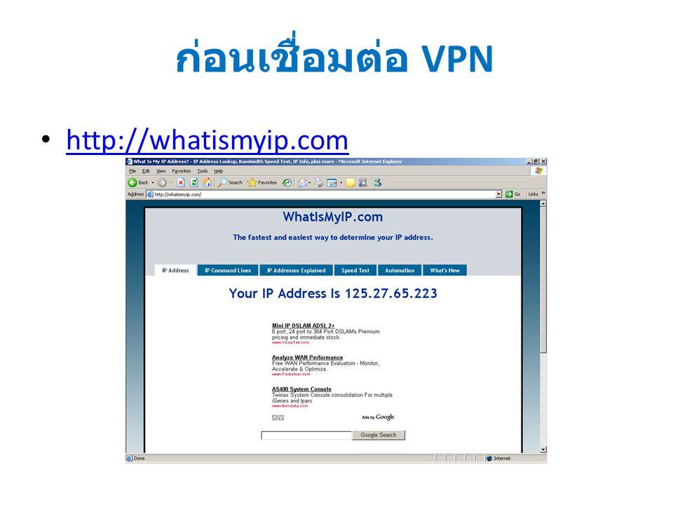 ก่อนเชื่อมต่อ VPN http://whatismyip.com