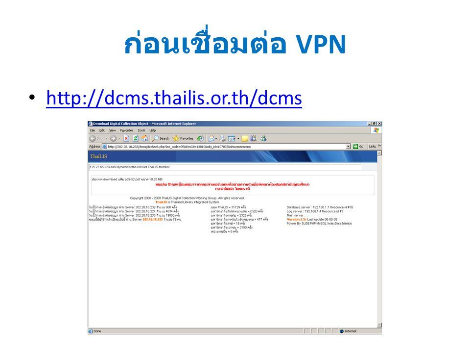 ก่อนเชื่อมต่อ VPN http://dcms.thailis.or.th/dcms
