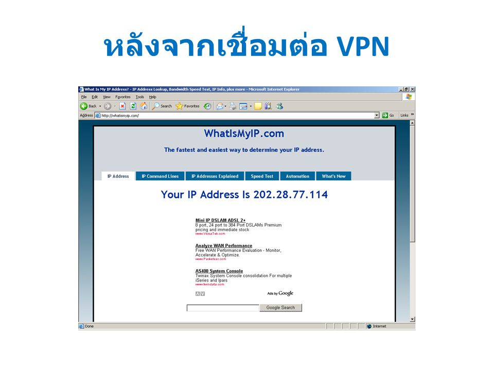 หลังจากเชื่อมต่อ VPN