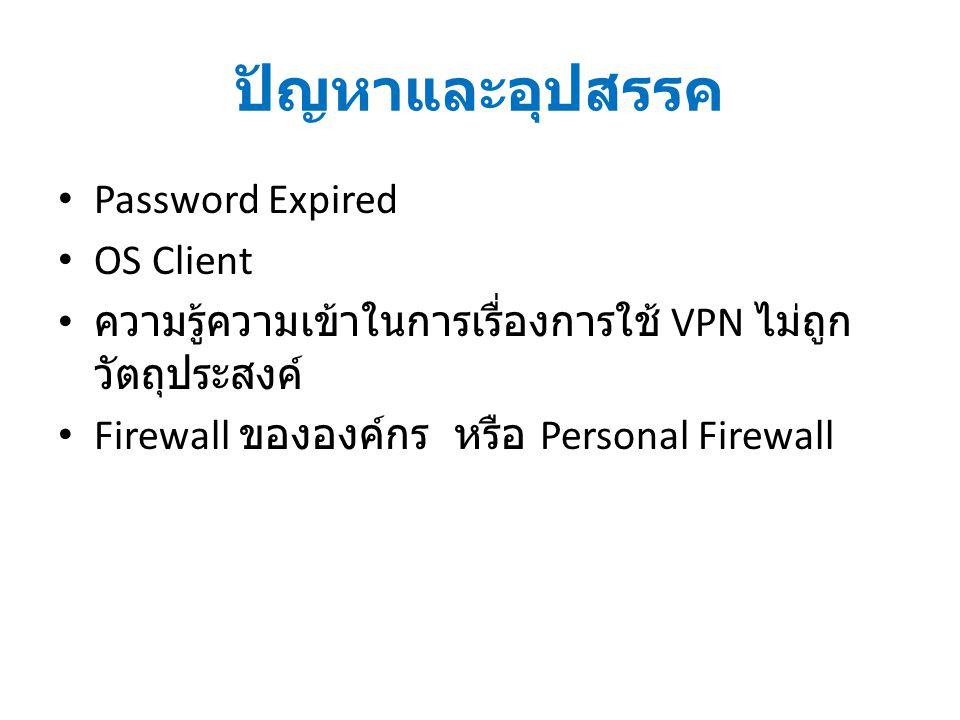 ปัญหาและอุปสรรค Password Expired OS Client