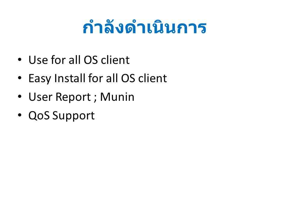 กำลังดำเนินการ Use for all OS client Easy Install for all OS client