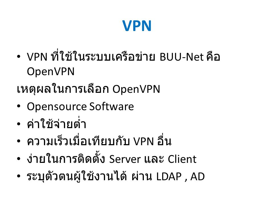 VPN VPN ที่ใช้ในระบบเครือข่าย BUU-Net คือ OpenVPN