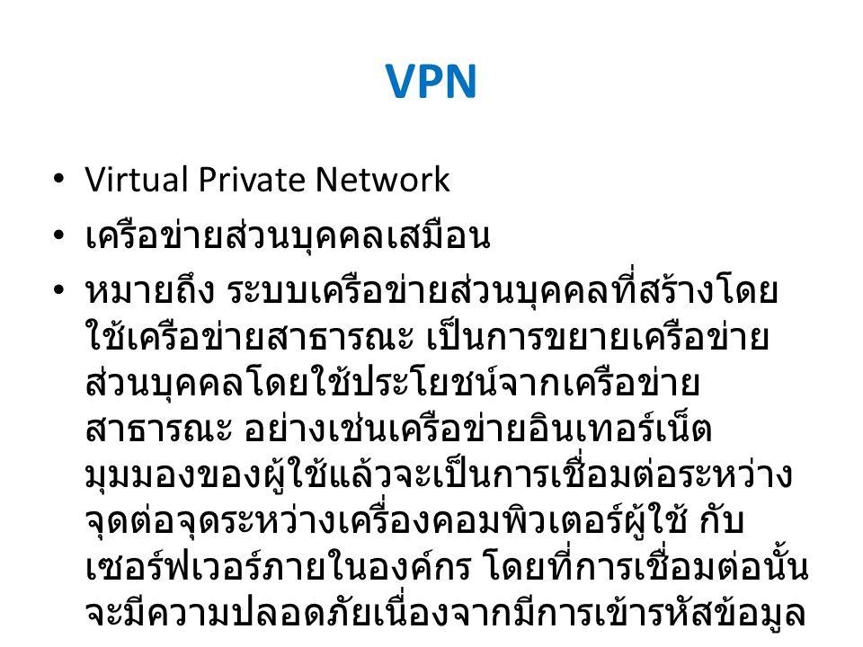 VPN Virtual Private Network เครือข่ายส่วนบุคคลเสมือน
