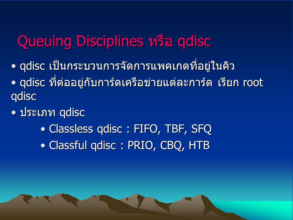 Queuing Disciplines หรือ qdisc