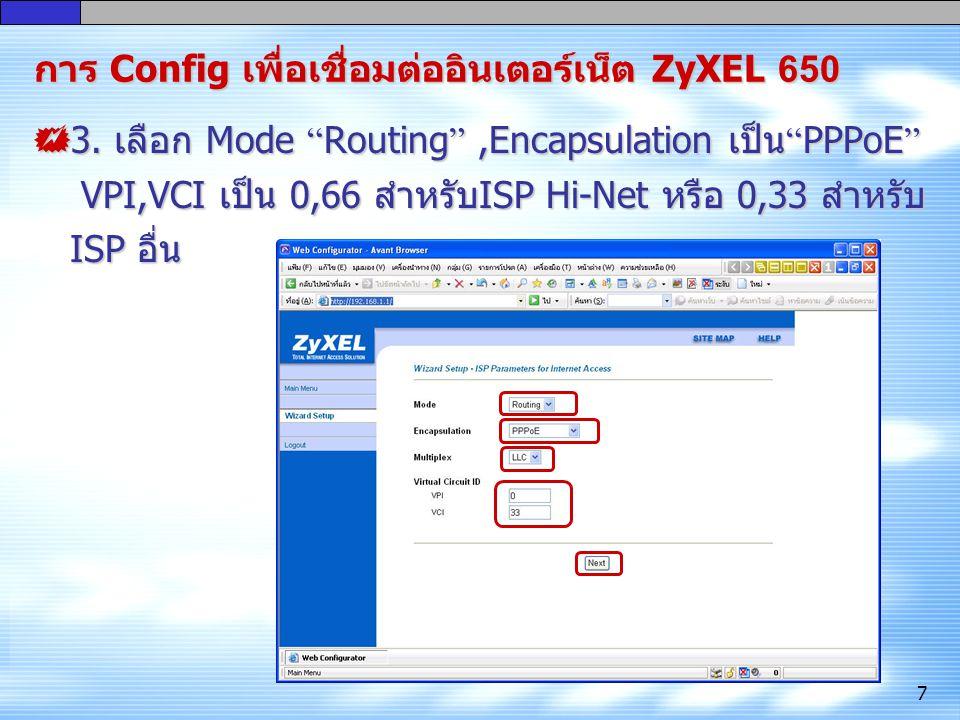 การ Config เพื่อเชื่อมต่ออินเตอร์เน็ต ZyXEL 650