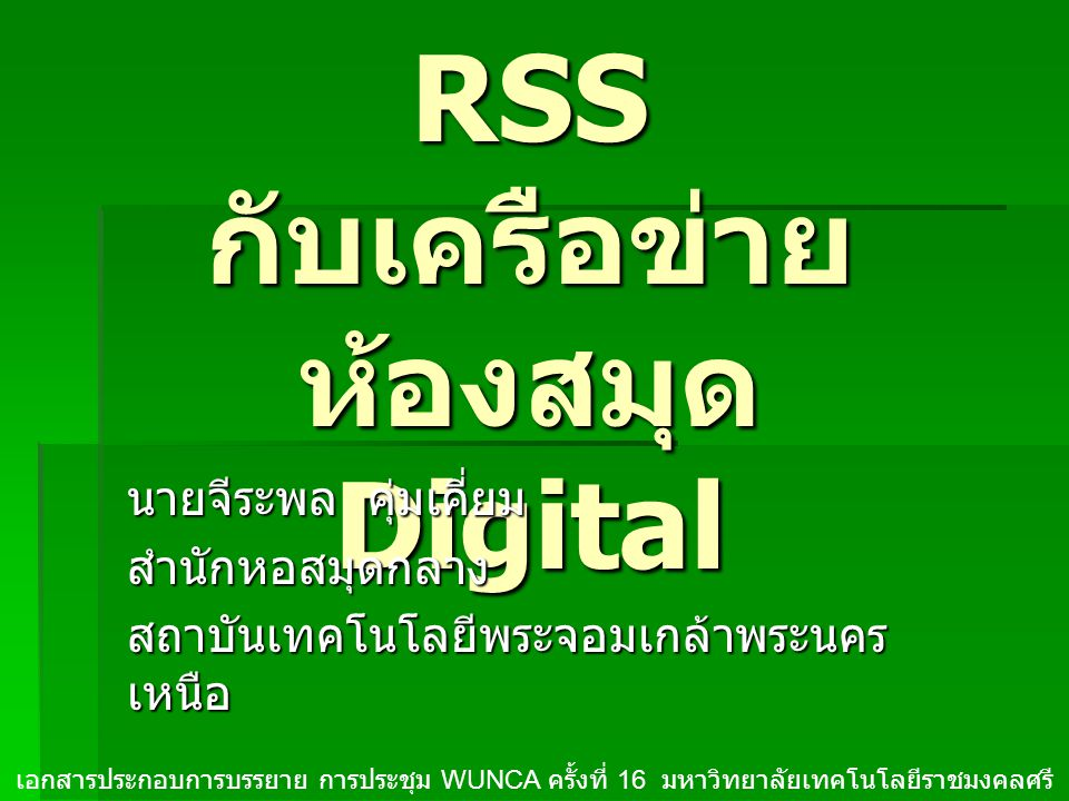 RSS กับเครือข่ายห้องสมุด Digital