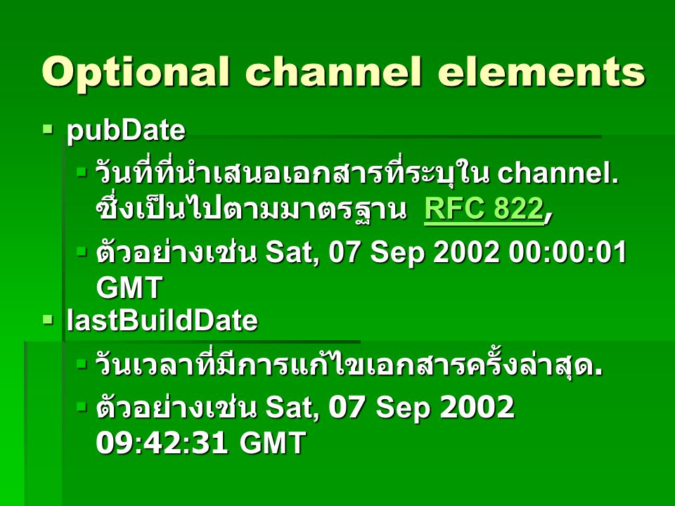 Optional channel elements