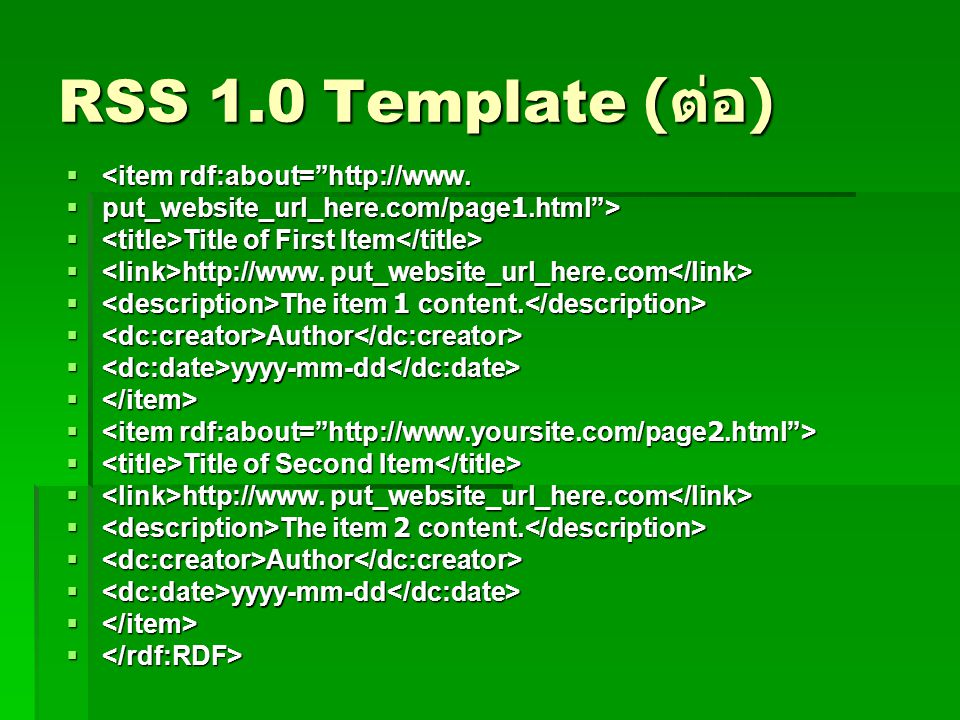 RSS 1.0 Template (ต่อ) <item rdf:about= http://www.