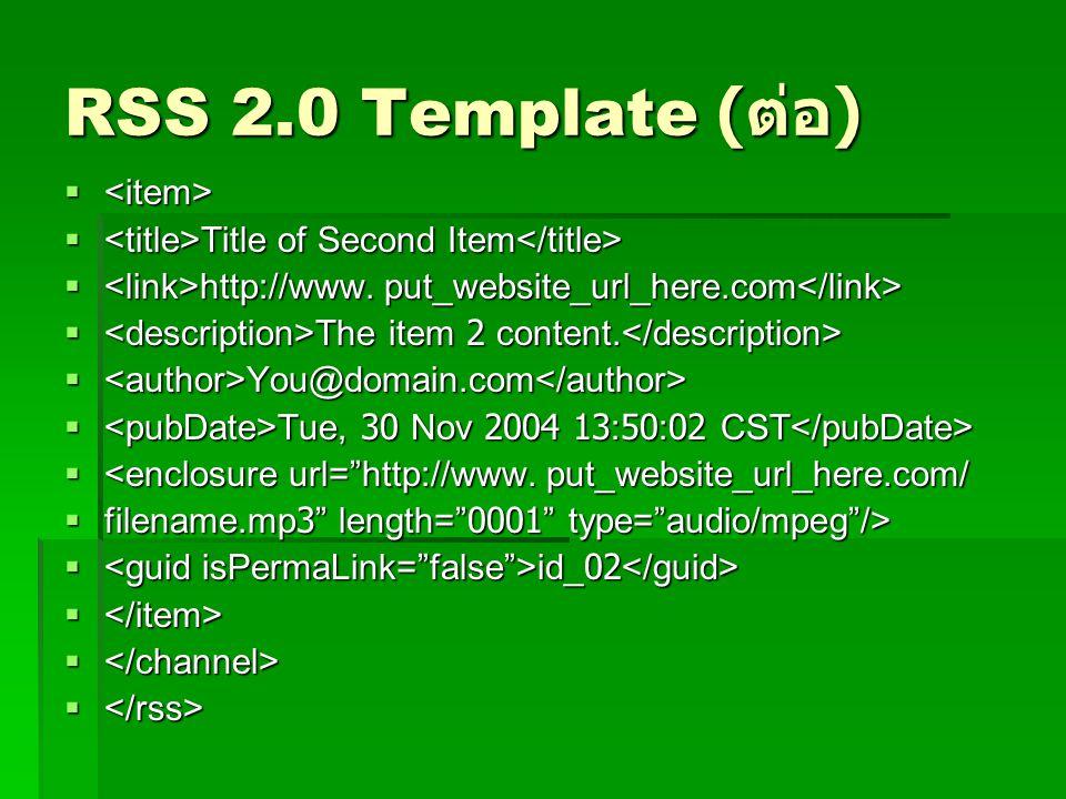 RSS 2.0 Template (ต่อ) <item>