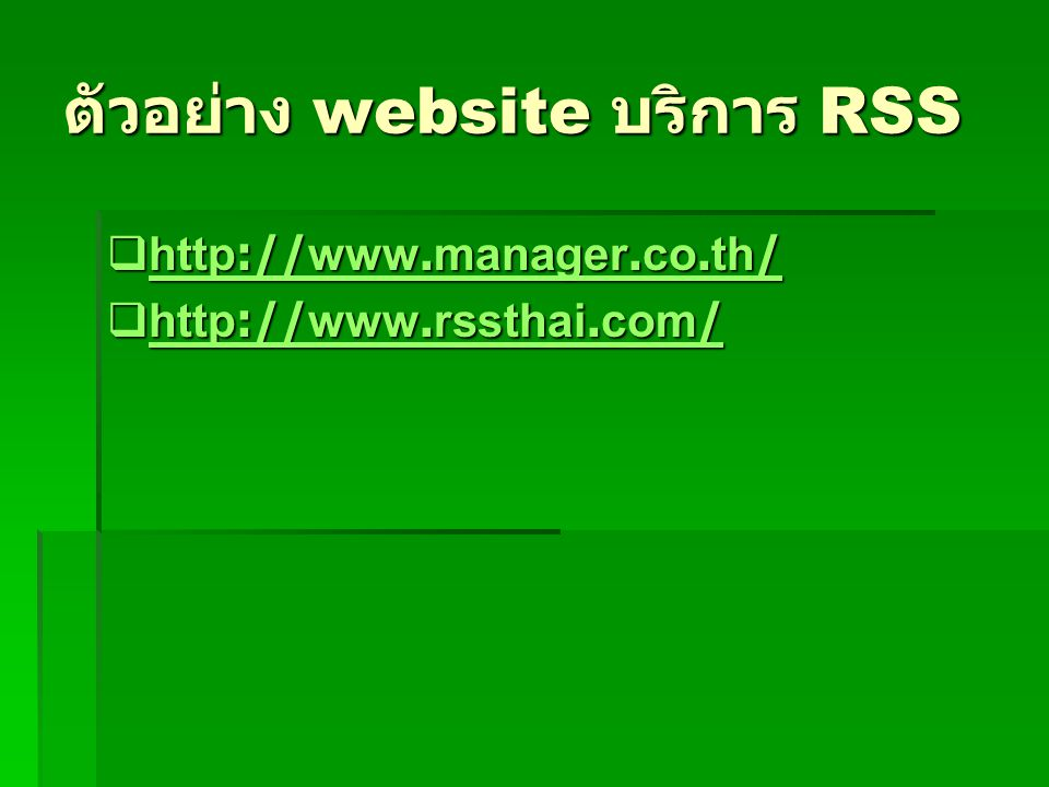 ตัวอย่าง website บริการ RSS