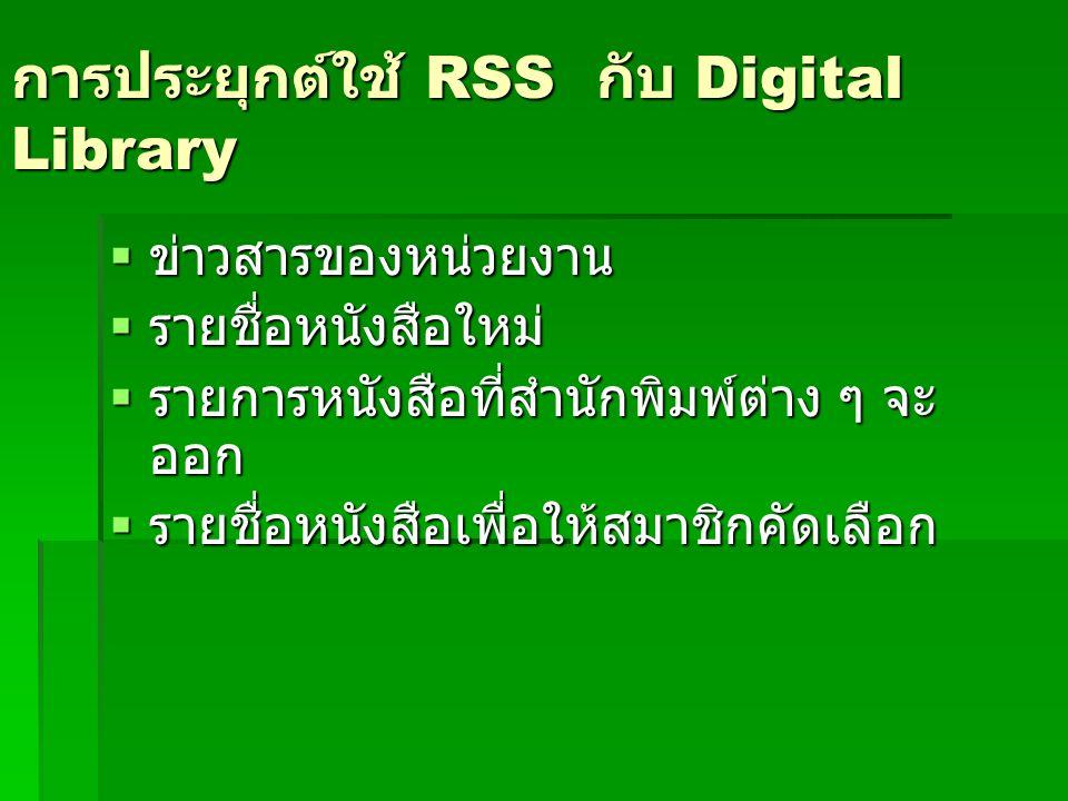 การประยุกต์ใช้ RSS กับ Digital Library