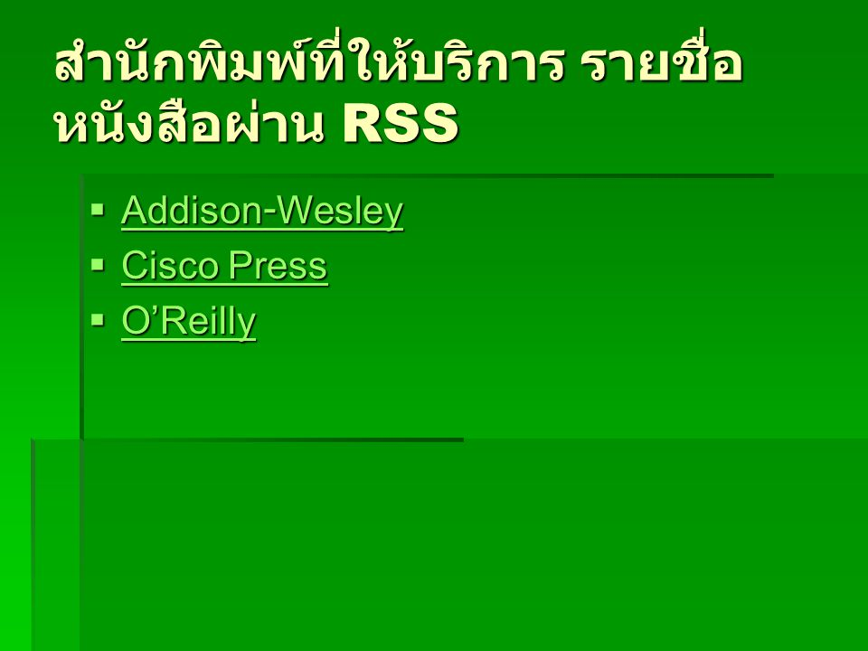สำนักพิมพ์ที่ให้บริการ รายชื่อหนังสือผ่าน RSS