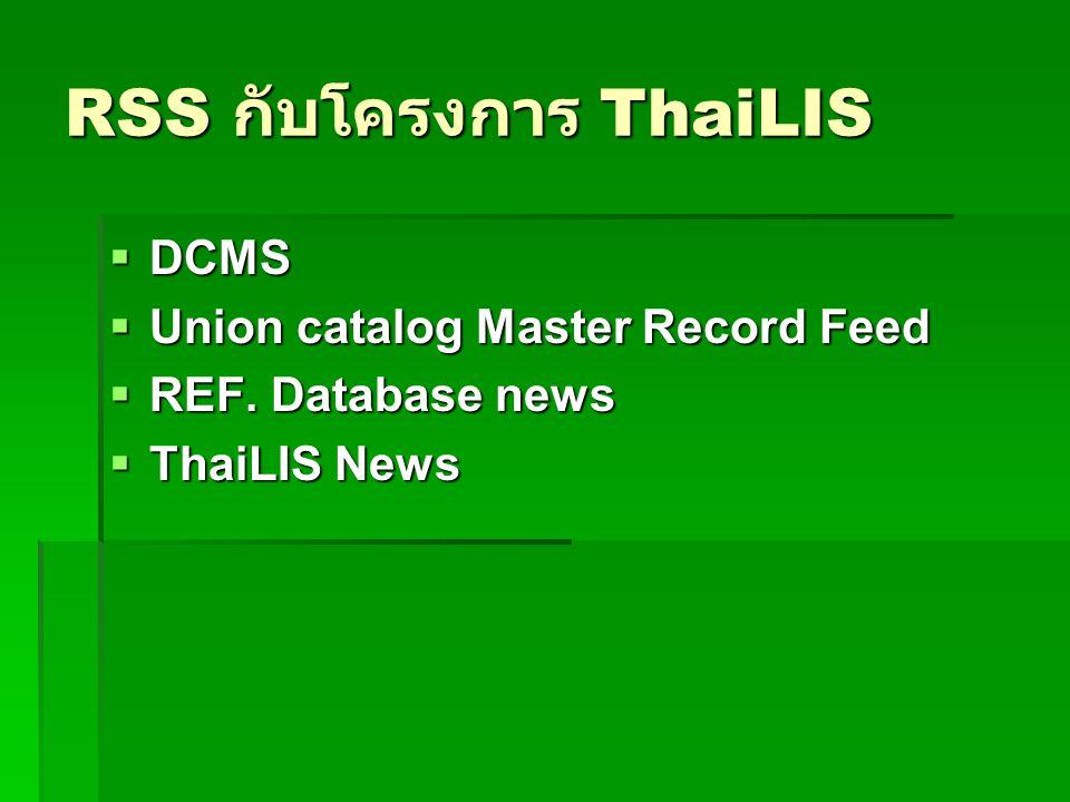 RSS กับโครงการ ThaiLIS