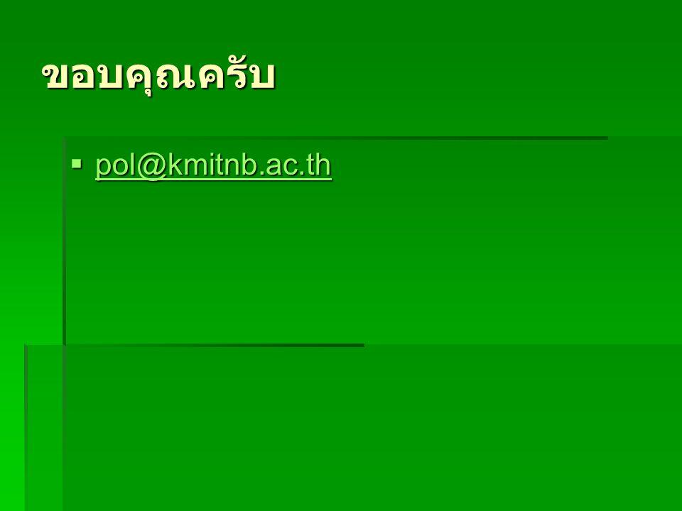 ขอบคุณครับ pol@kmitnb.ac.th