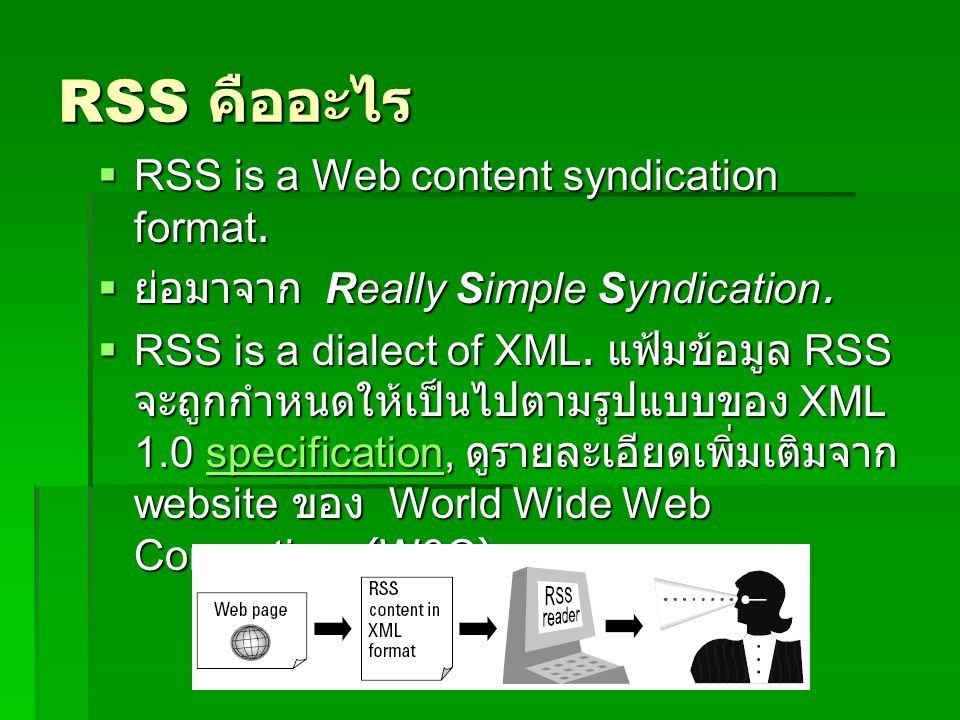 RSS คืออะไร RSS is a Web content syndication format.
