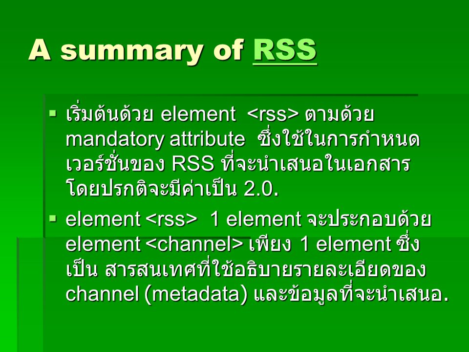 A summary of RSS