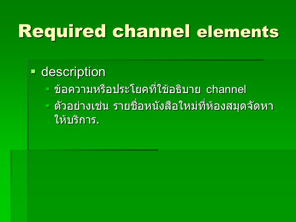 Required channel elements