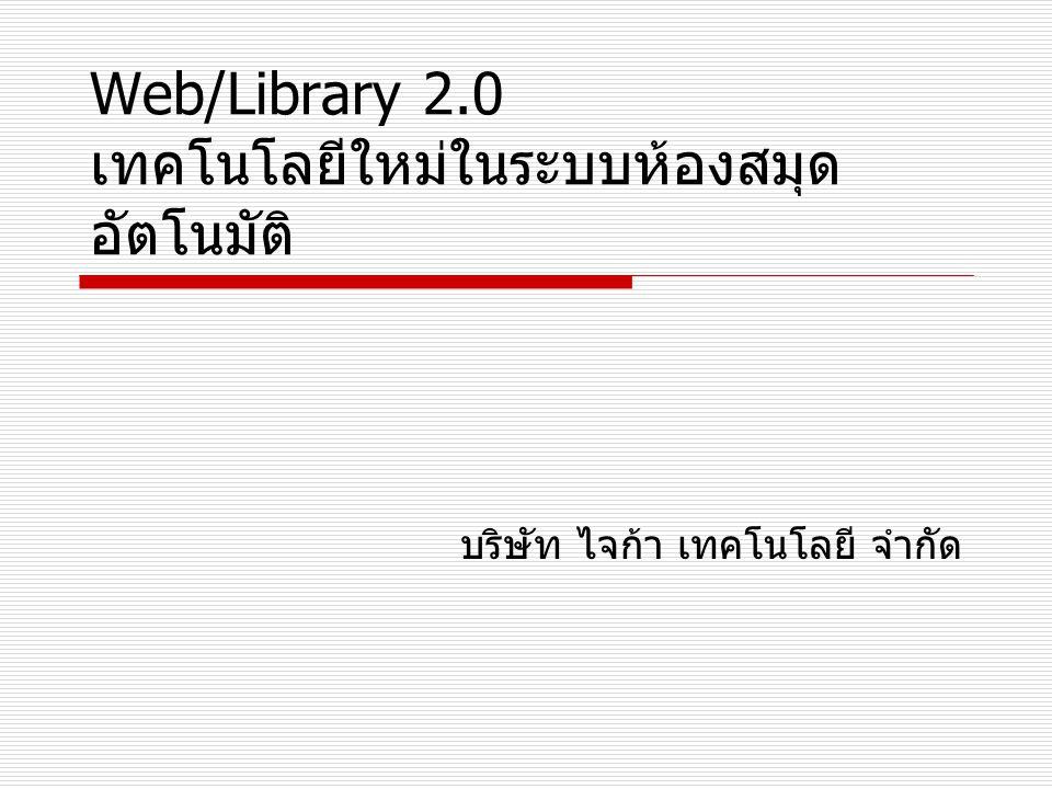 Web/Library 2.0 เทคโนโลยีใหม่ในระบบห้องสมุดอัตโนมัติ