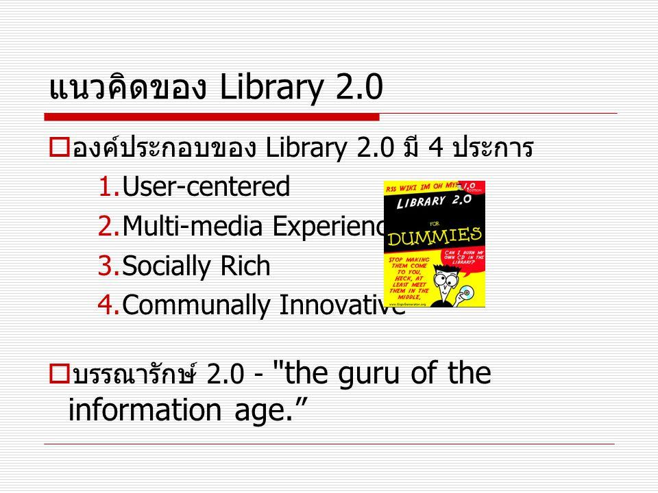 แนวคิดของ Library 2.0 องค์ประกอบของ Library 2.0 มี 4 ประการ