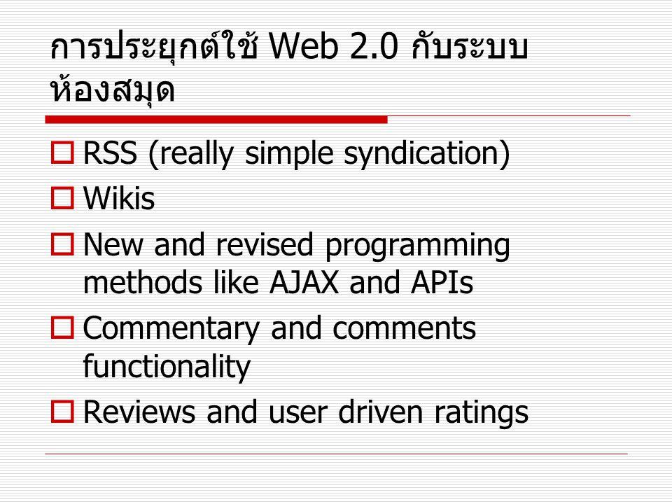การประยุกต์ใช้ Web 2.0 กับระบบห้องสมุด