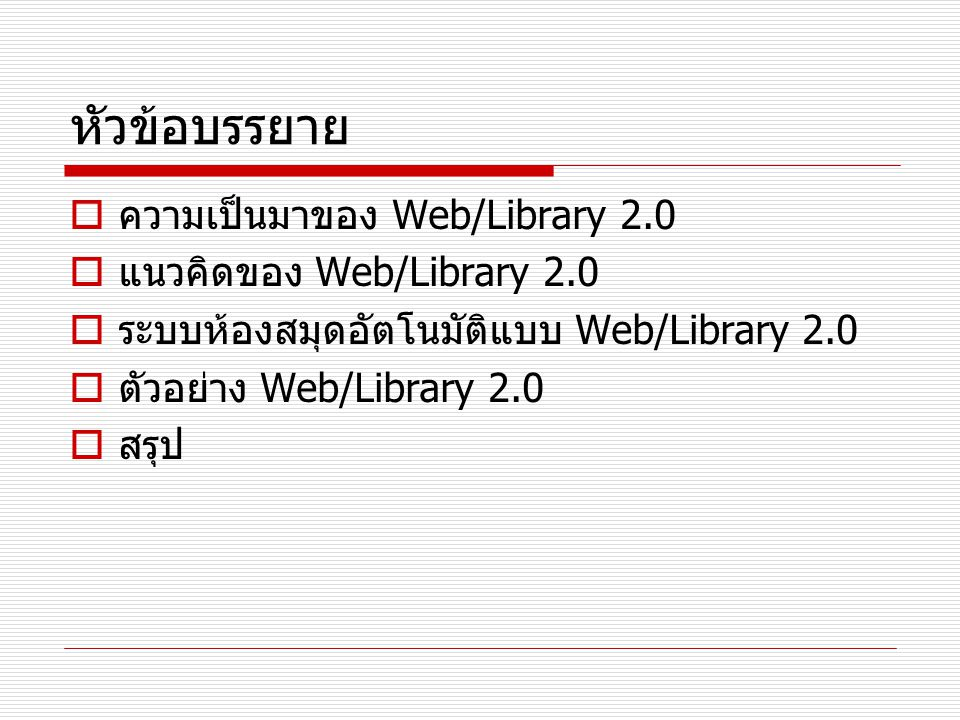 หัวข้อบรรยาย ความเป็นมาของ Web/Library 2.0 แนวคิดของ Web/Library 2.0